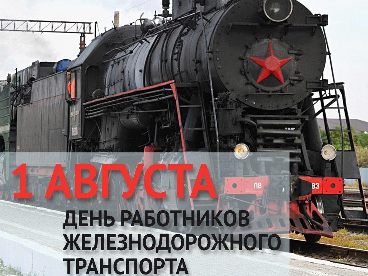 жд, день железнодорожника