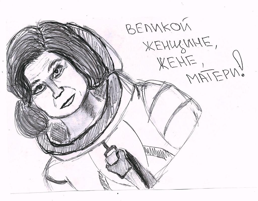 Терешкова, космос, открытка