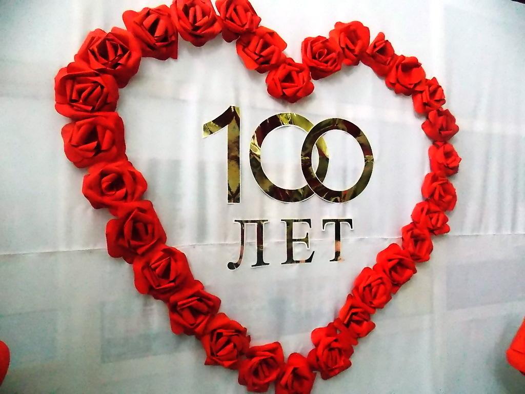 100 лет, век
