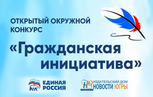 конкурс, Единая Россия
