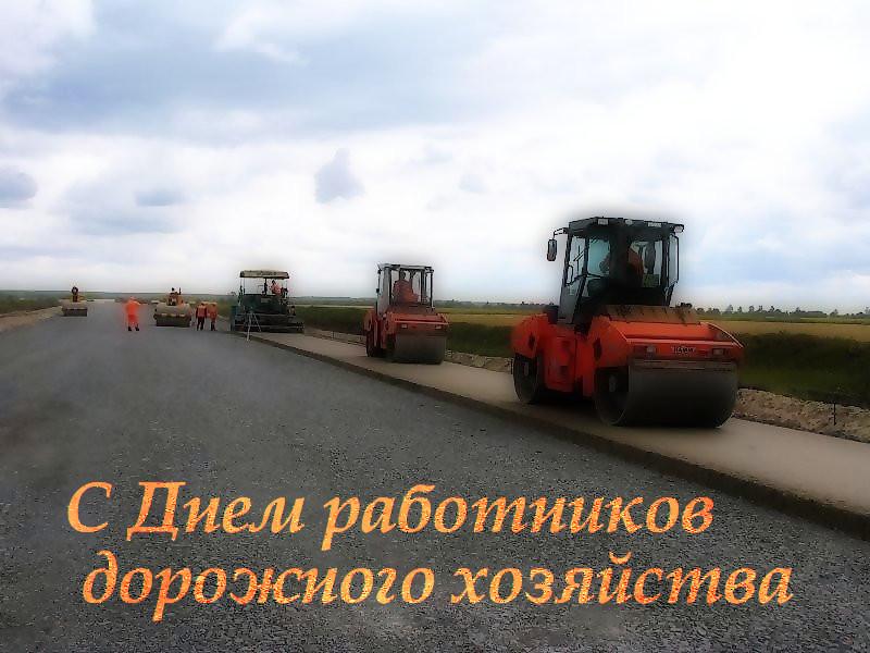 дорога, праздник, дорожное хозяйство