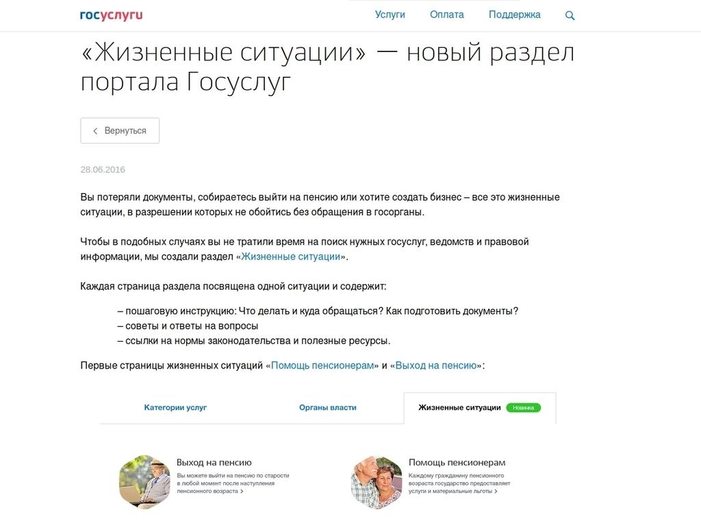 Единый портал государственных услуг и функций (ЕПГУ)