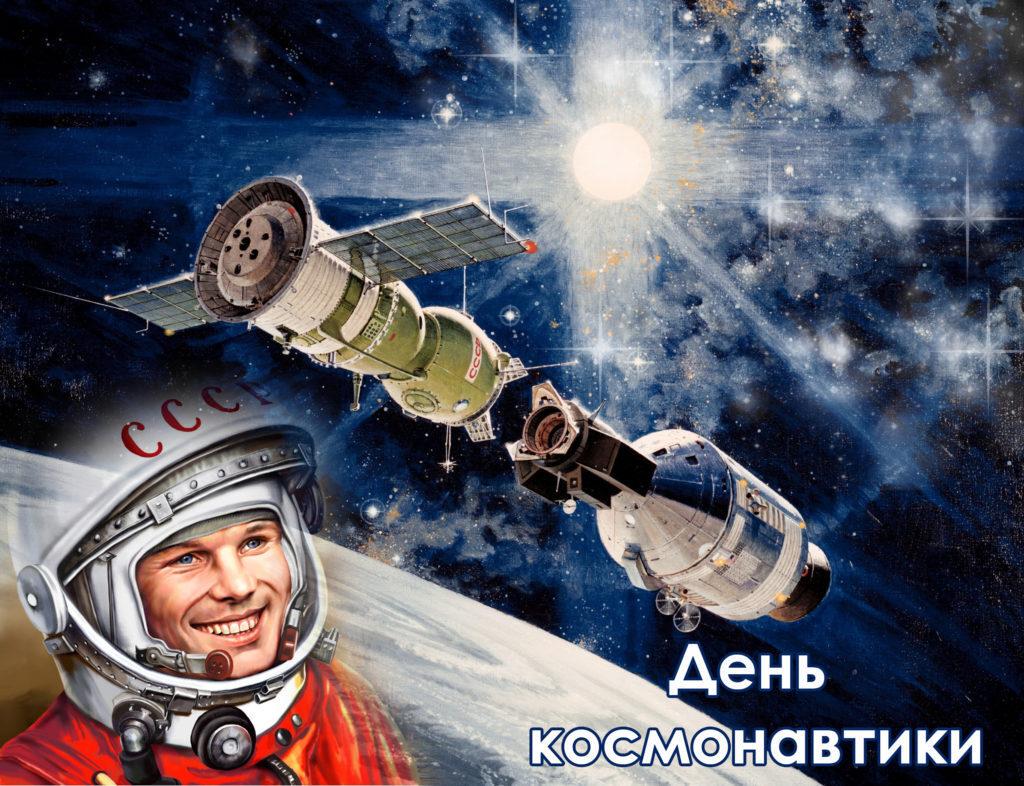 Гагарин, космос